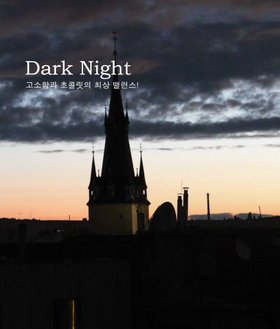 Dark Night 1kg